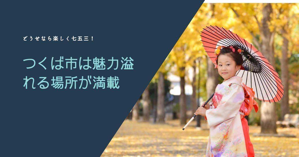 七五三の和傘を持って笑顔の女の子