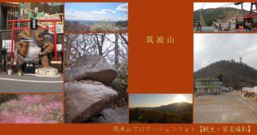 プロが教える七五三は「見て」「乗って」「撮る」の筑波山が最高【おすすめ神社】