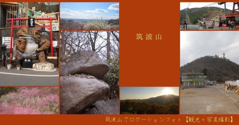 筑波山で楽しめるスポットの写真