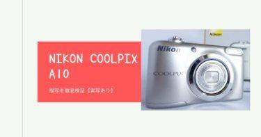 【NIKON COOLPIX A10レビュー】1万円デジカメの描写を徹底検証【実写あり】