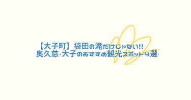 【大子町】袋田の滝だけじゃない!!奥久慈・大子のおすすめ観光スポット4選