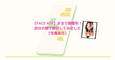 【FACE APP】まるで顔整形!自分の顔で検証【写真あり】