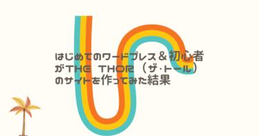 WordPress作成&THE THOR 10か月使用レビュー【経験談】