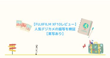 【FUJIFILM XF10レビュー】人気デジカメの描写を検証【実写あり】