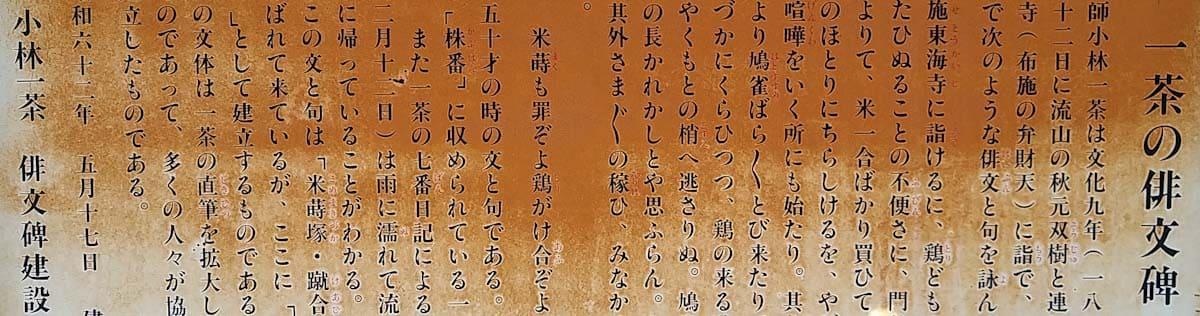 小林一茶の俳文を拡大した写真