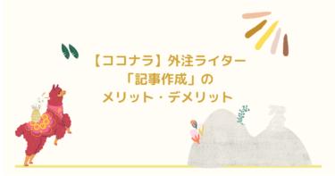 【ココナラ】外注ライター「記事作成」のメリットとデメリット【体験談】