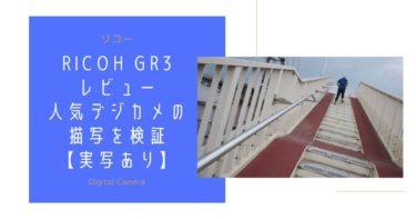 【リコーGR3レビュー】人気デジカメの描写を検証【実写あり】