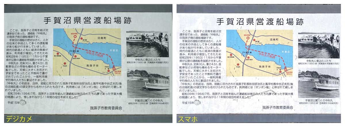 手賀沼の歴史が書かれた看板