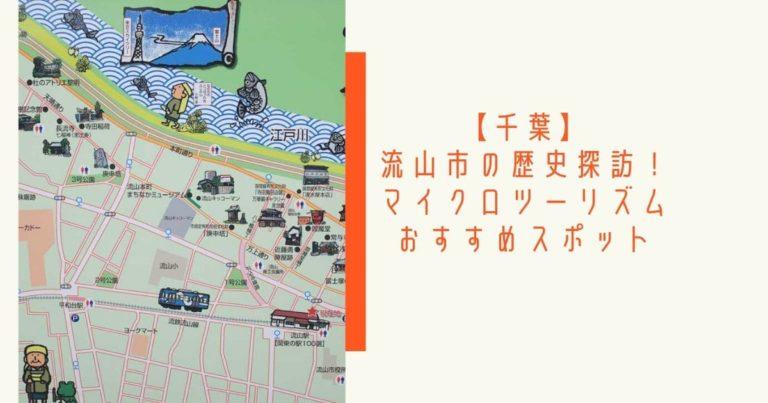 流山本町の地図