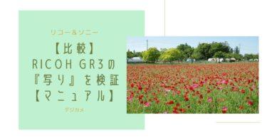 【比較】リコーGR3の『写り』を検証【マニュアル編】