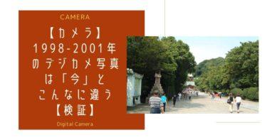 【カメラ】1998-2001年のデジカメ写真は「今」とこんなに違う【検証】