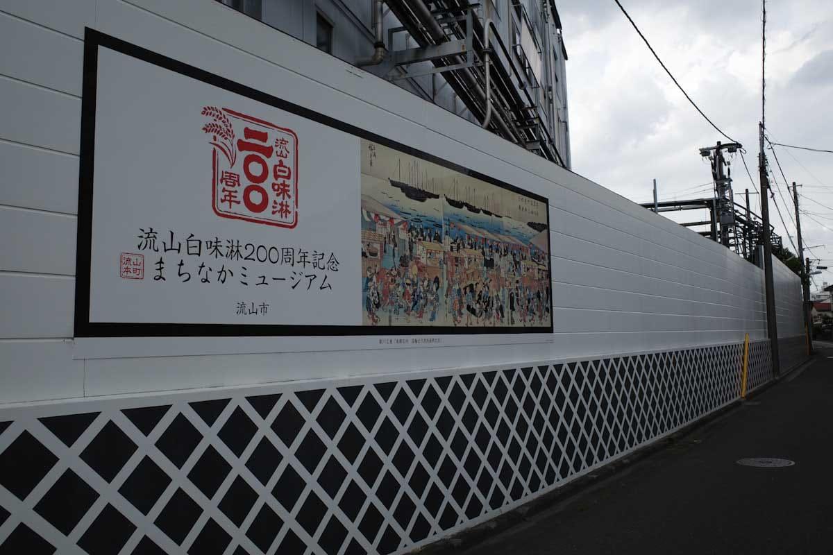 キッコーマン工場の壁に取り付けられたポスター