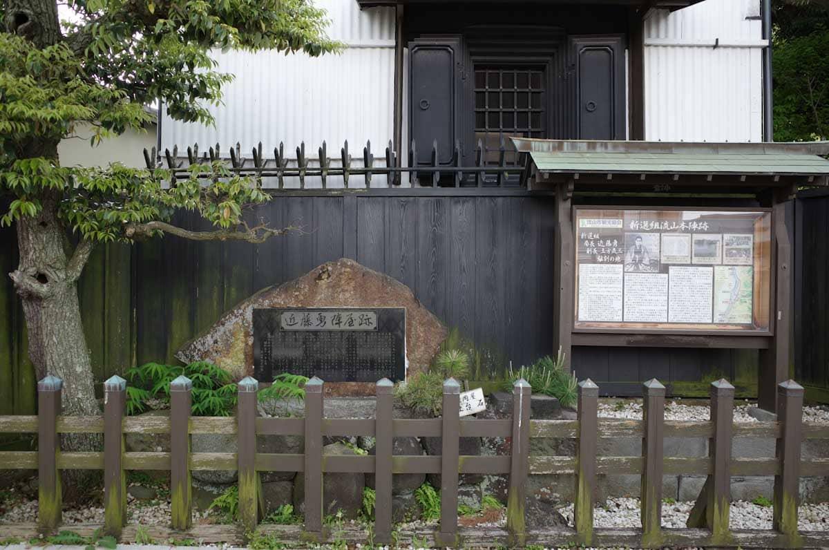 正面から見た近藤勇陣屋跡