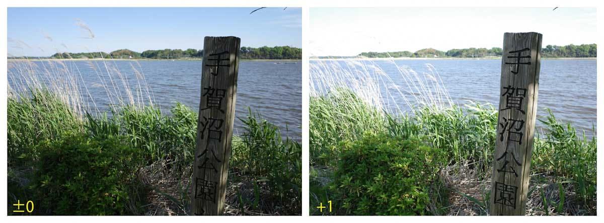 湖と湖名の立札