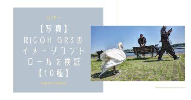 GR3のイメージコントロールの写真を検証【10種】