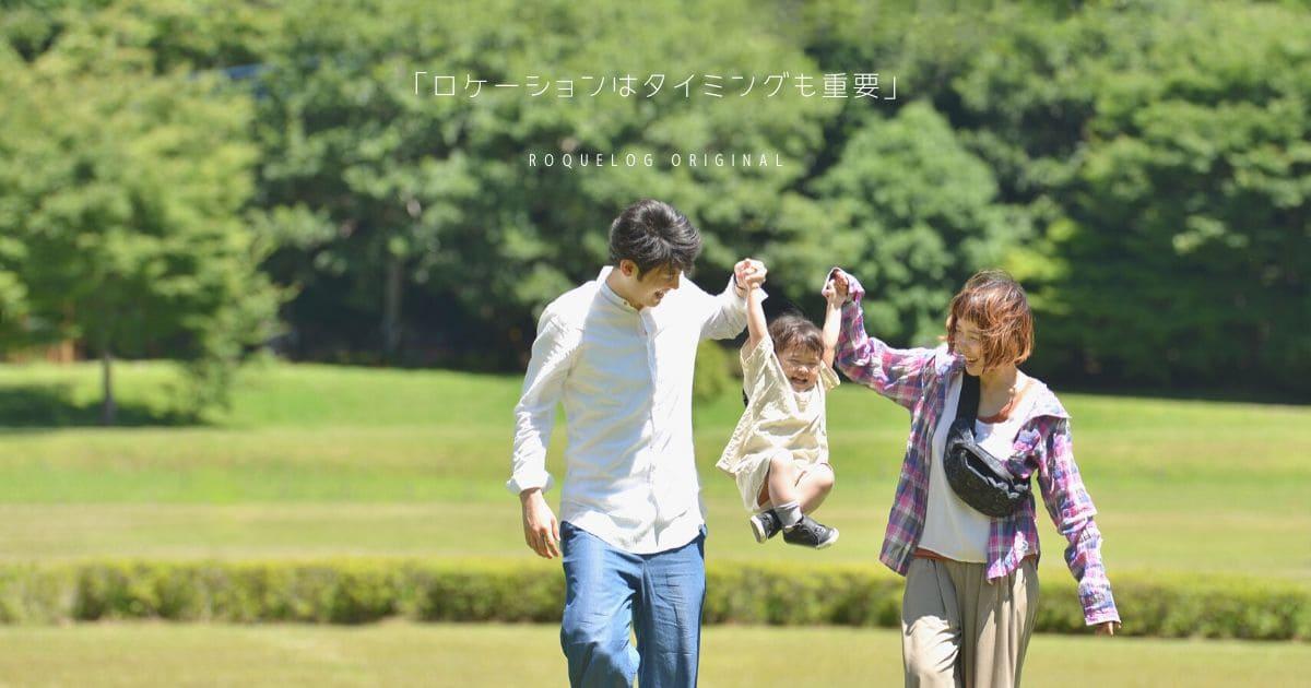 公園で楽しそうに遊んでいる家族
