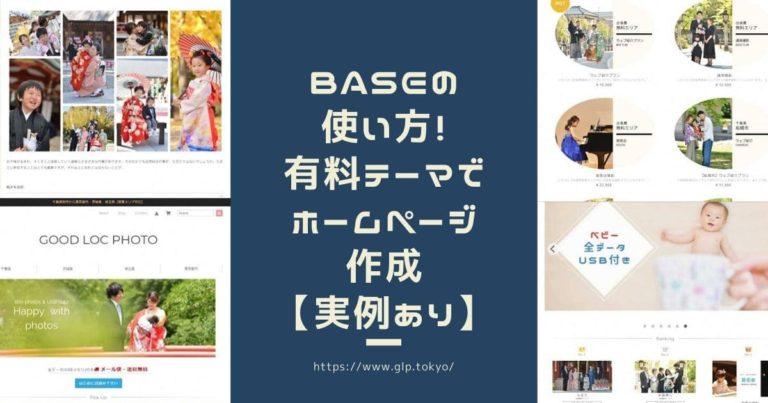 baseの有料テーマで作成したホームページ