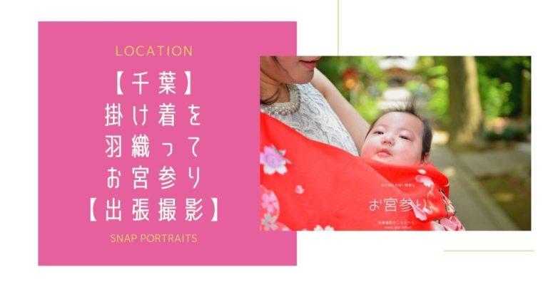 掛け着を羽織った女の子の赤ちゃん