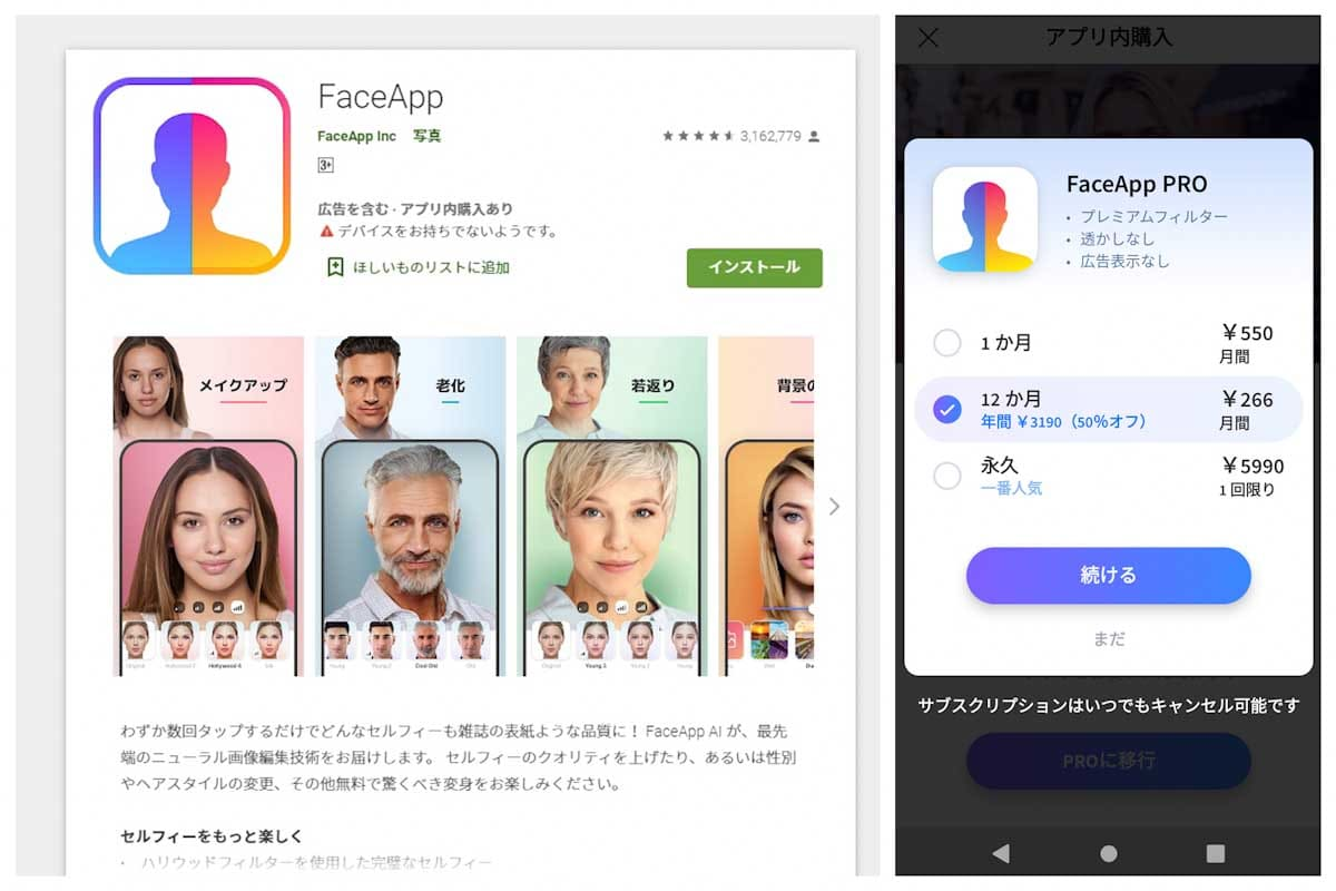 face appの紹介画面