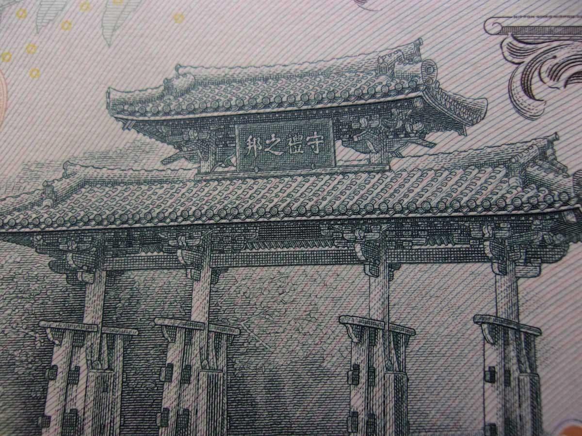 2千円札に描かれた建物