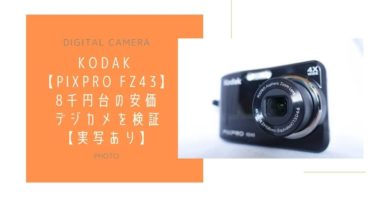 【コダックカメラFZ43】評判やレビューは?実際に撮った画像で解説