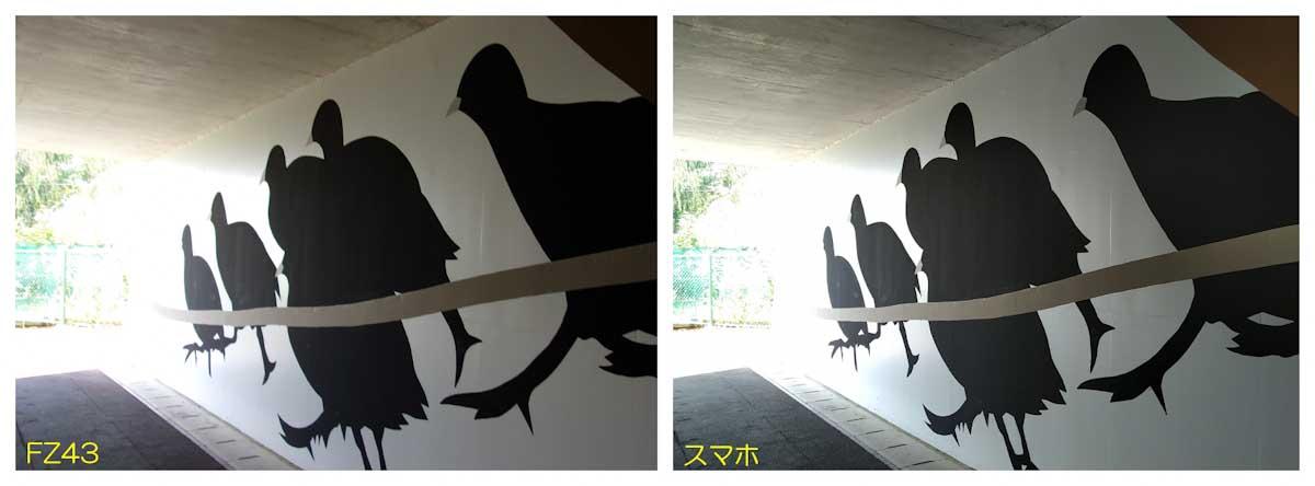 鳥の絵が描かれたトンネル内