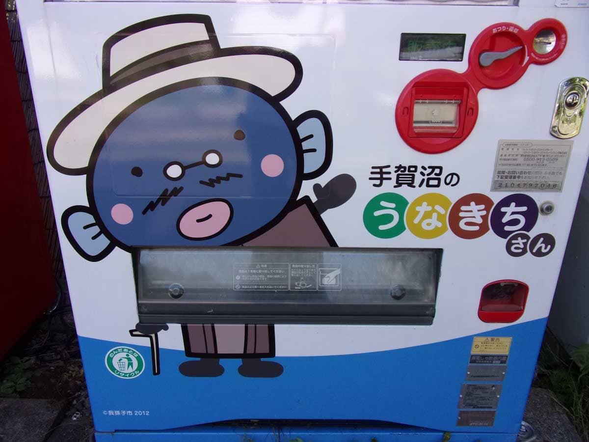 ウナギのイラストが描かれた自動販売機