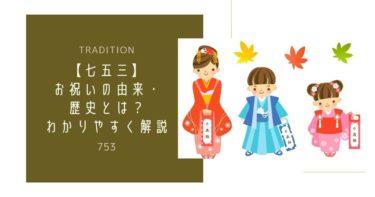 【七五三】お祝いの由来・歴史とは?わかりやすく解説