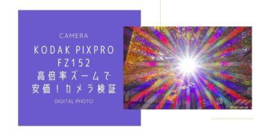 【KODAK PIXPRO FZ152レビュー】高倍率ズームで安価!検証