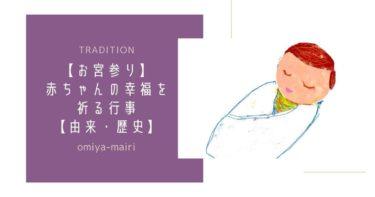 【お宮参り】赤ちゃんの幸福を祈る行事【由来・歴史】