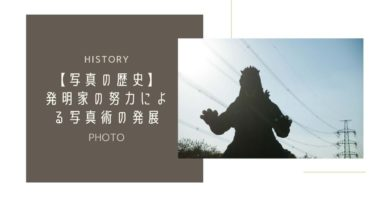 写真の歴史~発明家の努力による写真術の発展~