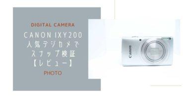 【CANON IXY200】人気デジカメでスナップ検証【レビュー】
