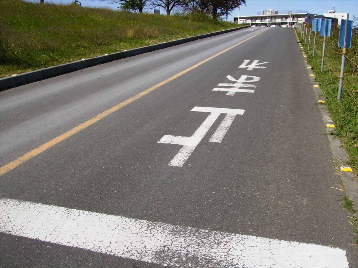 滑らかな坂道