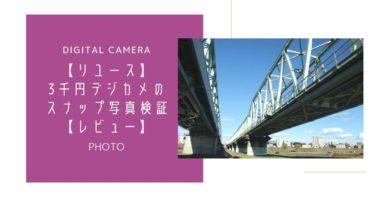 【リユース】3千円デジカメのスナップ写真検証【カメラレビュー】