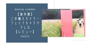 【海外製】この輸入カメラ…フェイクカメラ⁉でした【レビュー】