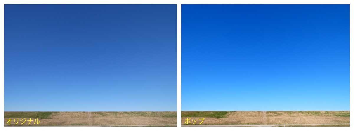 ポップで撮影した青空