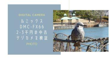 【ルミックス DMC-FX66】2千円購入の中古デジカメを検証