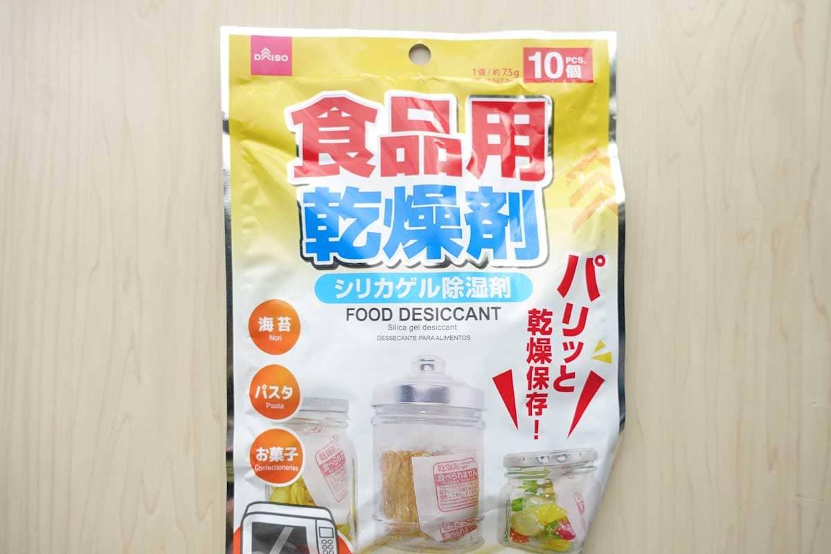 食品用の乾燥剤のパッケージ