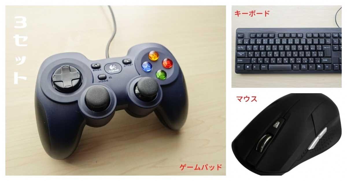 ゲームパッドとキーボード&マウス