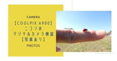 【クールピクス A900】ニコンのデジタルカメラ検証【写真あり】