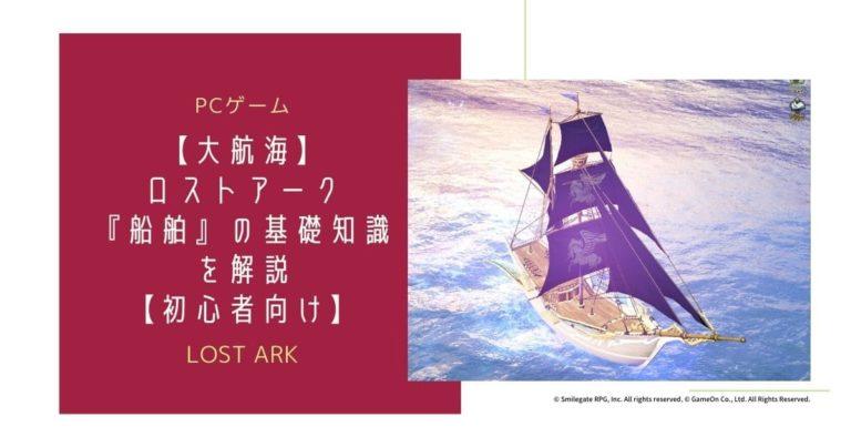 ロストアークの船のイラスト