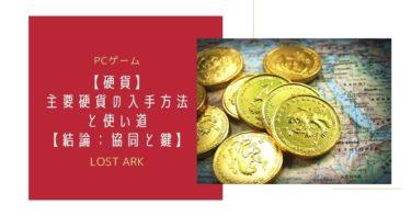 【硬貨:ロストアーク】主要硬貨の入手方法と使い道【結論:協同と鍵】