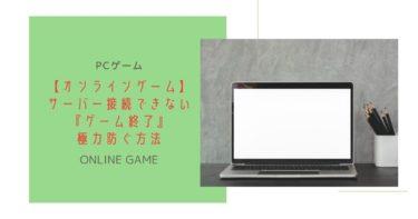 【PCゲーム:ロストアーク】サーバー接続できない『ゲーム終了』を極力防ぐ方法