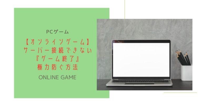 サーバーに接続できないパソコン
