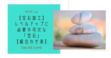 【宝石加工/ ロストアーク】レベルアップに必要不可欠な「宝石」【組み合わせ表】