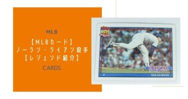 【MLBカード】ノーラン・ライアン投手【レジェンド紹介】