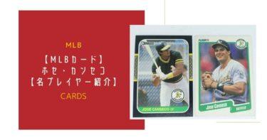 【MLBカード】ホセ・カンセコ【名プレイヤー紹介】